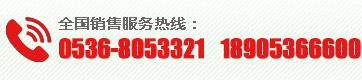 0536-8053321、18905366600